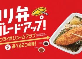 【6月1日(月)~】「のり弁当」がリニューアル!