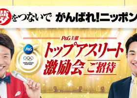 P&Gオリンピックキャンペーン トップアスリート激励会ご招待