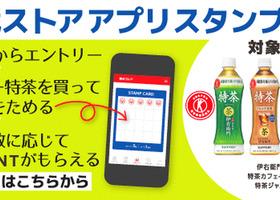 東武ストアアプリ サントリー特茶スタンプラリー開催中!