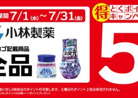 小林製薬商品 全品ポイント5倍!!
