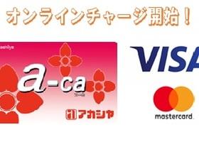 a-caにオンラインでチャージ(VISA,Masterのみ)