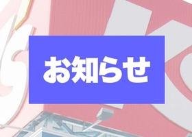 【店舗からのご案内】