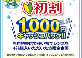 初めて割1,000円キャッシュバックキャンペーン!