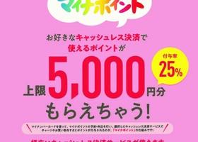 マイナポイントで5000円もらえちゃう!