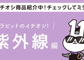 【ドラビットのイチオシ!】紫外線