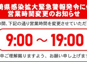 宮崎県感染拡大緊急警報発令に伴う営業時間の変更について