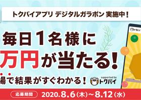 ドラッグイレブン×トクバイ1万円がその場で当たる!?