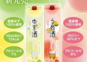 V・drug オリジナル商品うめ酒ゆず酒新発売