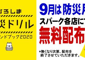 「ひろしま防災ドリル 防災ハンドブック2020」無料配布中!