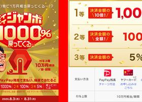 PayPayジャンボキャンペーン