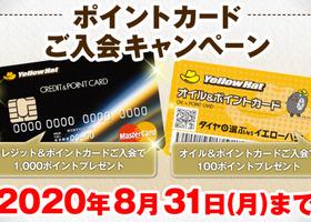 ポイントカードご入会キャンペーン実施中!