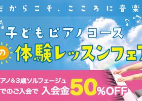 【子どもピアノコース】夏の体験レッスンフェア