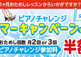 【3月末まで】ピアノチャレンジ 春の半額キャンペーン