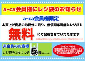 【レジ袋無料配布】安心してお買い物(a-ca会員様向け)