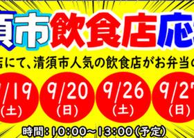清須市飲食店応援!!