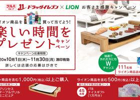 ドラッグイレブン×ライオン お客さま感謝キャンペーン