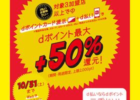 d払いお買物ラリーでdポイント最大50%還元!!