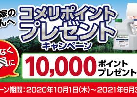 水稲除草剤ポイントプレゼントキャンペーン