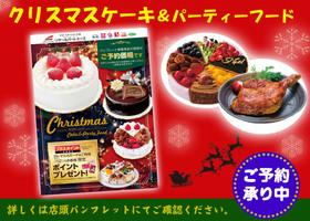 【ご予約承り中】クリスマスケーキ&パーティーフード