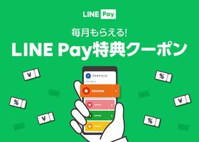 毎月もらえる!LINE Pay特典クーポン!