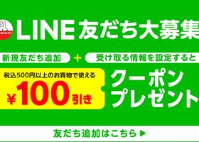 LINE友だち大募集!ドラッグイレブン公式LINEアカウント