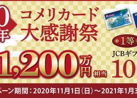 【賞品総額1200万円!】コメリカード10周年大感謝祭開催