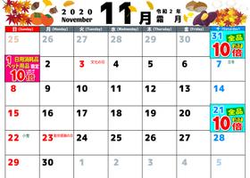 11月ポイントセールカレンダー