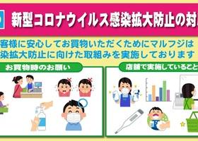 新型コロナウイルス感染拡大防止の対応