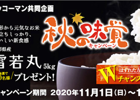 キッコーマン×東武ストア「秋の味覚キャンペーン」