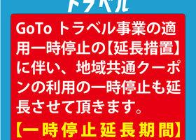 【重要】GoToトラベル地域共通クーポン利用一時停止延長