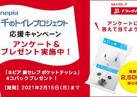 【王子ネピア】第12回千のトイレプロジェクト