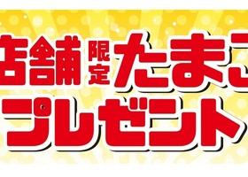 【11/28・11/29】店舗限定たまごプレゼント