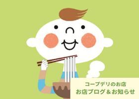 コープ熊谷店のブログ&お知らせはこちら