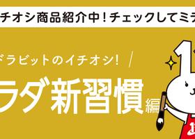 ドラビットのイチオシ!【カラダ新習慣】