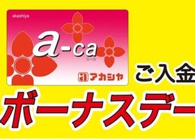 <予告!>1/30~2/2はa-ca入金ボーナスデー!