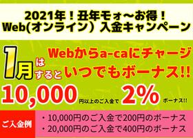 Web(オンライン)限定 入金キャンペーン!