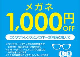コンタクトレンズとメガネ一式同時ご購入で1,000円OFF!