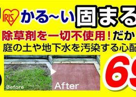 <1月のおすすめ商品> 〜かるい固まる防草砂〜
