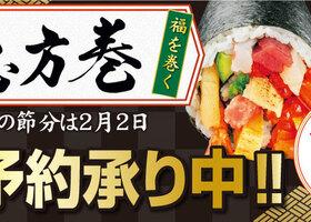 2021 恵方巻ご予約承り中!!