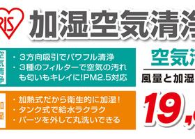<1月のおすすめ商品> 〜加湿空気清浄機17畳〜