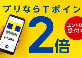 モバイルTカードご提示でTポイント2倍キャンペーン