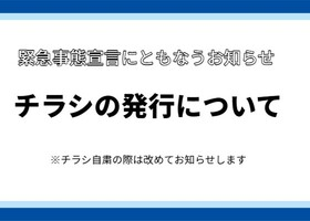 チラシの発行について(緊急事態宣言にともなうお知らせ)