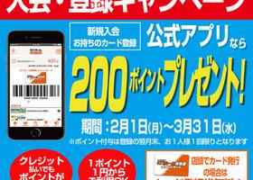 アプリ登録で200ポイントプレゼント!
