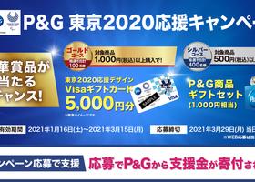P&G オリンピックキャンペーン 第6弾 パート2