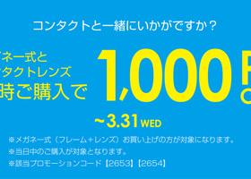 【眼鏡市場】メガネとコンタクト同時購入で1,000円OFF♪