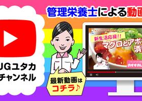 DRUGユタカ公式チャンネル配信!