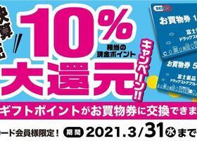 お買物券交換10%大還元キャンペーンのお知らせ