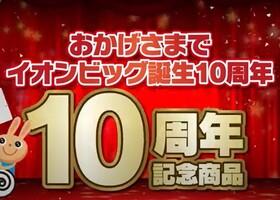 2021年度2月 イオンビッグ誕生10周年記念商品