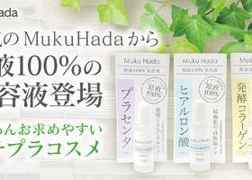 人気のMuKuHadaから原液100%の美容液登場