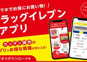 『ドラッグイレブンアプリ』今すぐダウンロード!